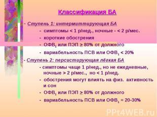 Классификация БА - Ступень 1: интермиттирующая БА - симптомы < 1 р/нед., ночн