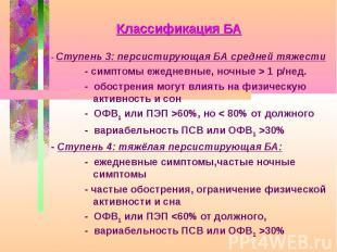 Классификация БА - Ступень 3: персистирующая БА средней тяжести - симптомы ежедн