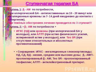 Ступенчатая терапия БА Ступень 1: β2- АМ по потребности, (при аллергической БА -