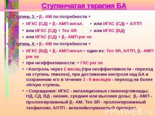 Ступенчатая терапия БА Ступень 3: • β2- АМ по потребности + ИГКС (СД) + β2- АМП