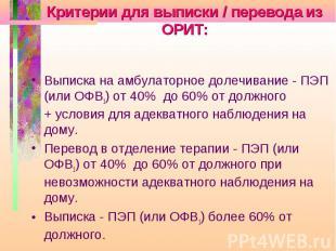 Критерии для выписки / перевода из ОРИТ: Выписка на амбулаторное долечивание - П