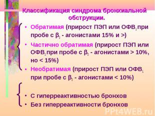 Классификация синдрома бронхиальной обструкции. Обратимая (прирост ПЭП или ОФВ1