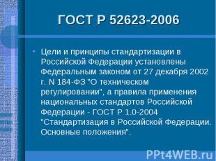 Цели и принципы стандартизации в Российской Федерации установлены Федеральным за