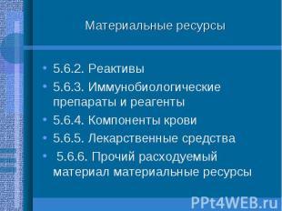 5.6.2. Реактивы 5.6.2. Реактивы 5.6.3. Иммунобиологические препараты и реагенты