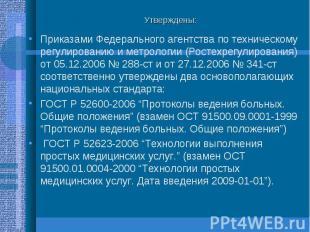 Приказами Федерального агентства по техническому регулированию и метрологии (Рос