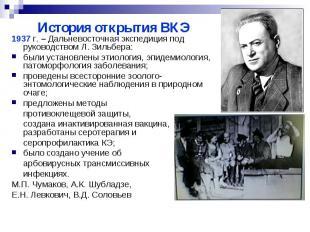 История открытия ВКЭ 1937 г. – Дальневосточная экспедиция под руководством Л. Зи