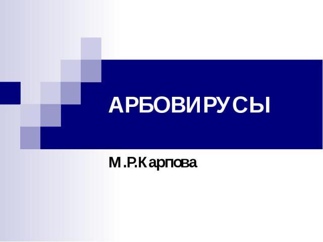 АРБОВИРУСЫ М.Р.Карпова