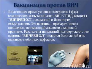 В настоящее время успешно завершена I фаза клинических испытаний анти-ВИЧ/СПИД-в