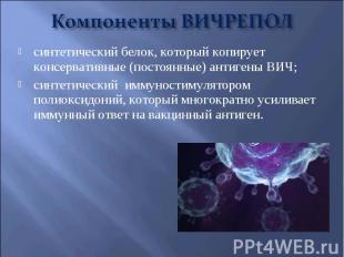 синтетический белок, который копирует консервативные (постоянные) антигены ВИЧ;