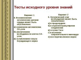 Тесты исходного уровня знаний Вариант 1 9. Возникновение эктопических ритмов сер