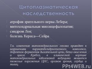атрофия зрительного нерва Лебера; атрофия зрительного нерва Лебера; митохондриал