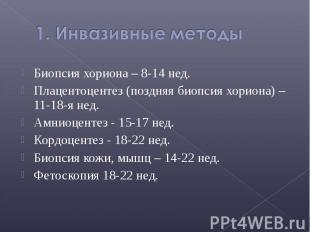Биопсия хориона – 8-14 нед. Биопсия хориона – 8-14 нед. Плацентоцентез (поздняя