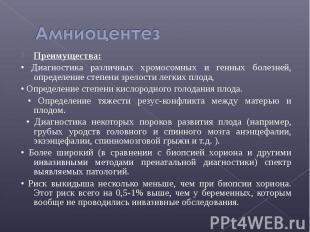 Преимущества: Преимущества: • Диагностика различных хромосомных и генных болезне