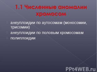 анеуплоидии по аутосомам (моносомии, трисомии) анеуплоидии по аутосомам (моносом