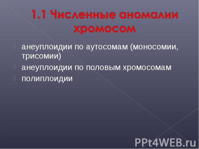 анеуплоидии по аутосомам (моносомии, трисомии) анеуплоидии по аутосомам (моносомии, трисомии) анеуплоидии по половым хромосомам полиплоидии