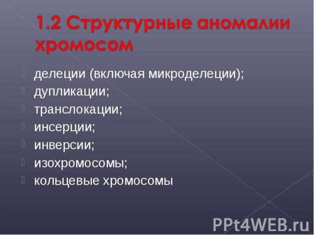 делеции (включая микроделеции); делеции (включая микроделеции); дупликации; транслокации; инсерции; инверсии; изохромосомы; кольцевые хромосомы