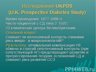 Исследование UKPDS (U.K. Prospective Diabetes Study) Время проведения: 1977-1998