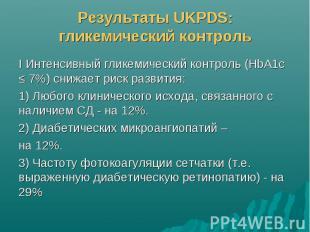 Результаты UKPDS: гликемический контроль I Интенсивный гликемический контроль (H