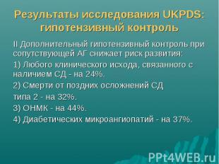 Результаты исследования UKPDS: гипотензивный контроль II Дополнительный гипотенз