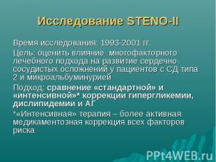 Исследование STENO-II Время исследования: 1993-2001 гг. Цель: оценить влияние мн