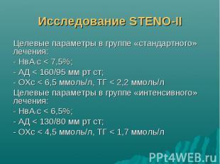 Исследование STENO-II Целевые параметры в группе «стандартного» лечения: - НвА1с