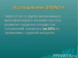 Исследование STENO-II Через 8 лет в группе интенсивного многофакторного лечения