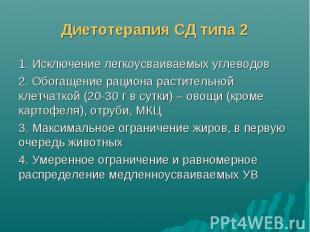 Диетотерапия СД типа 2 1. Исключение легкоусваиваемых углеводов 2. Обогащение ра