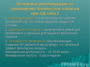 Основные рекомендации по проведению физических нагрузок при СД типа 2 1. Индивид