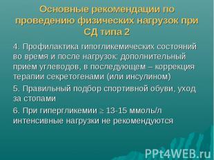 Основные рекомендации по проведению физических нагрузок при СД типа 2 4. Профила