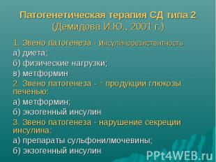 Патогенетическая терапия СД типа 2 (Демидова И.Ю., 2001 г.) 1. Звено патогенеза