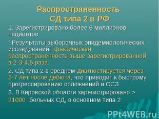 Распространенность СД типа 2 в РФ 1. Зарегистрировано более 6 миллионов пациенто