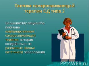 Тактика сахароснижающей терапии СД типа 2 Большинству пациентов показана комбини