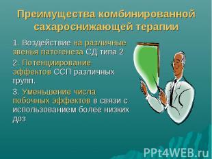 Преимущества комбинированной сахароснижающей терапии 1. Воздействие на различные
