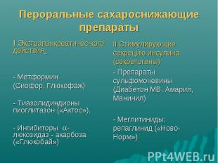 Пероральные сахароснижающие препараты I Экстрапанкреатичес-кого действия - Метфо