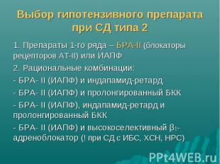 Выбор гипотензивного препарата при СД типа 2 1. Препараты 1-го ряда – БРА-II (бл