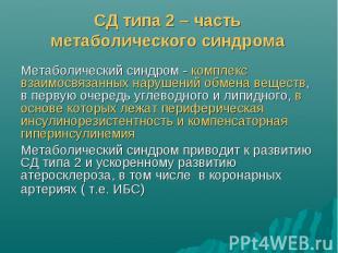 СД типа 2 – часть метаболического синдрома Метаболический синдром - комплекс вза