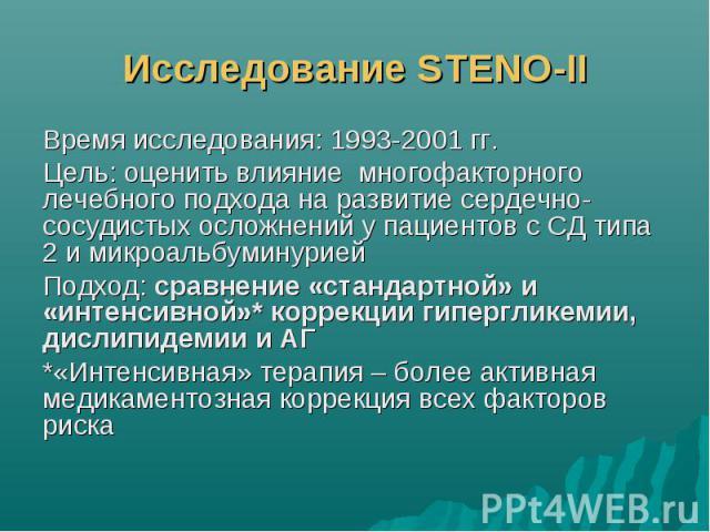 Исследование STENO-II Время исследования: 1993-2001 гг. Цель: оценить влияние многофакторного лечебного подхода на развитие сердечно-сосудистых осложнений у пациентов с СД типа 2 и микроальбуминурией Подход: сравнение «стандартной» и «интенсивной»* …