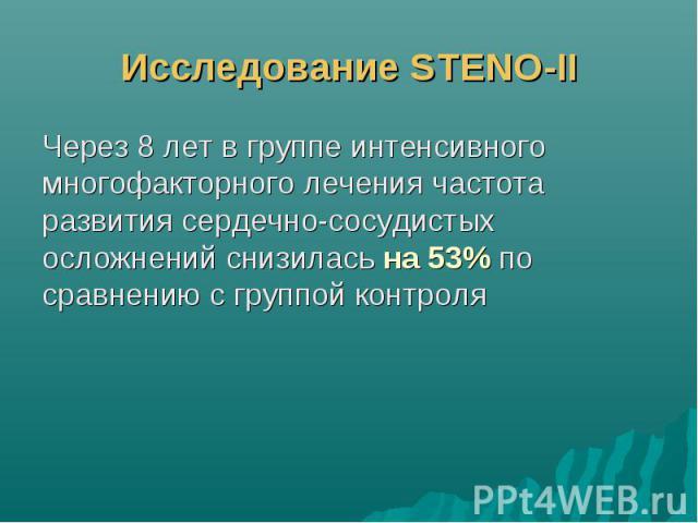 Исследование STENO-II Через 8 лет в группе интенсивного многофакторного лечения частота развития сердечно-сосудистых осложнений снизилась на 53% по сравнению с группой контроля