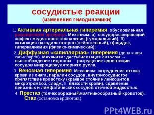 сосудистые реакции (изменения гемодинамики) 1. Активная артериальная гиперемия,