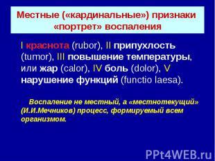 Местные («кардинальные») признаки «портрет» воспаления I краснота (rubor), II пр