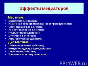 Эффекты медиаторов Местные: Вазомоторные реакции; Изменения свойств мембран (рос