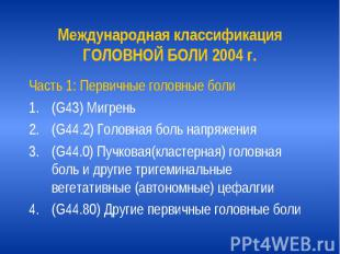 Международная классификация ГОЛОВНОЙ БОЛИ 2004 г. Часть 1: Первичные головные бо