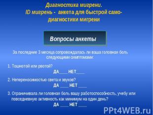 Диагностика мигрени. ID мигрень - анкета для быстрой само-диагностики мигрени За