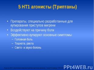 5 НТ1 агонисты (Триптаны) Препараты, специально разработанные для купирования пр