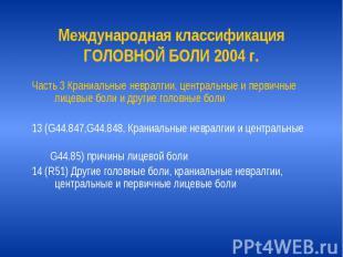 Международная классификация ГОЛОВНОЙ БОЛИ 2004 г. Часть 3 Краниальные невралгии,