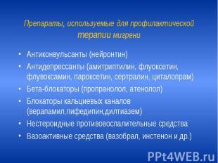 Препараты, используемые для профилактической терапии мигрени Антиконвульсанты (н