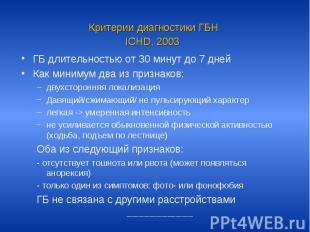 Критерии диагностики ГБН ICHD, 2003 ГБ длительностью от 30 минут до 7 дней Как м