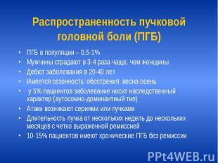 Распространенность пучковой головной боли (ПГБ) ПГБ в популяции – 0.5-1% Мужчины