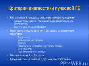 Критерии диагностики пучковой ГБ Как минимум 5 приступов , соответствующих крите