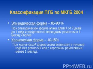 Классификация ПГБ по МКГБ 2004 Эпизодическая форма – 85-90 % При эпизодической ф